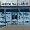 Автомагазины в Изобильном