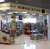 Книжные магазины в Изобильном