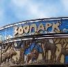 Зоопарки в Изобильном