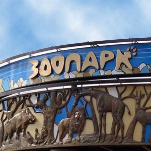 Зоопарки Изобильного